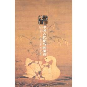 WB古画观止中国古代花鸟画鉴赏