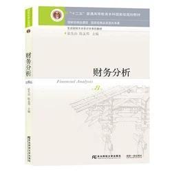 正版财务分析 张先治 东北财经大学出版社9787565425974