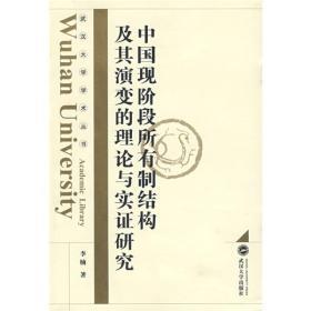 武汉大学学术丛书:中国现阶段所有制结构及其演变的理论与实证研究武汉大学李楠9787307067271