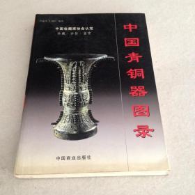 中国青铜器图录 (上)