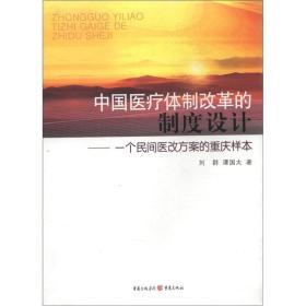中国医疗体制改革的制度设计:一个民间医改方案的重庆样本
