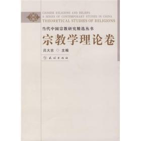 宗教学理论卷:当代中国宗教研究精选丛书