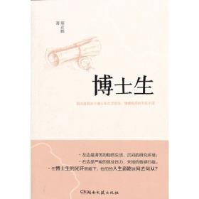 博士生:国内首部关于博士生生活状态、情感经历的写实小说。