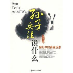 孙子兵法说什么:回归中的商业反思 刘兆基 南京出版社 978730