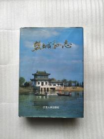 盐城县志(16开布面精装)