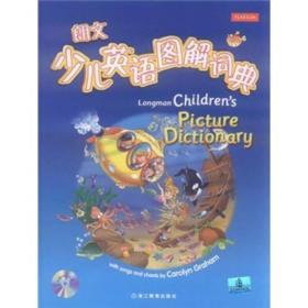 新东方:朗文少儿英语图解词典