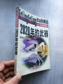 2020年的武器 二十一世纪军事展望