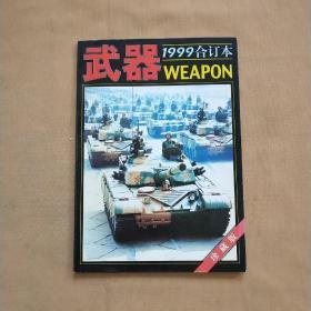 武器1999合订本(珍藏版)