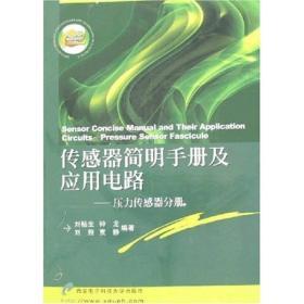 传感器简明手册及应用电路:压力传感器分册