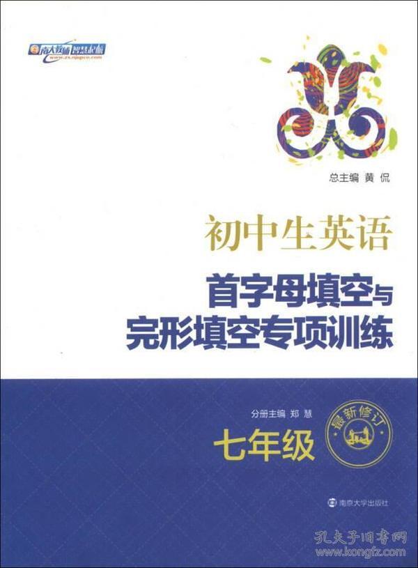 初中生英语首字母填空与完形填空专项训练:7年级(最新修订)
