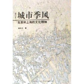城市季风(修订本):北京和上海的文化精神