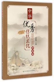 中华优秀传统文化·第五卷  (彩图版)
