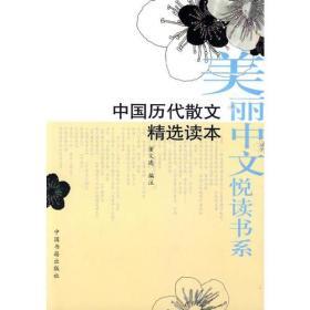中国历代散文精选读本