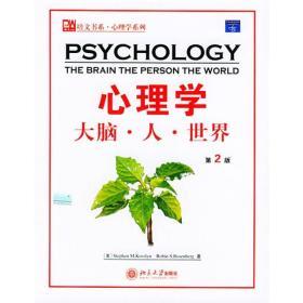 心理学:大脑.人.世界