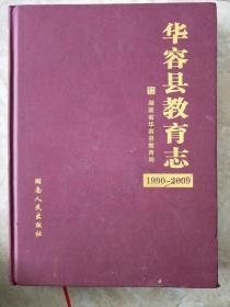 华容县教育志1990-2009