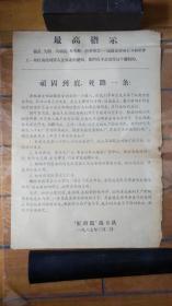 红敢闯战斗队1967年宣 顽固到底 死路一条 上海杨浦分部