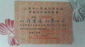 霍乱预防接种证书 上海市卫生局