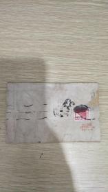 七十年代江西永修县邮政实寄封波浪戳