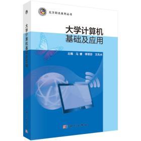 大学计算机基础及应用