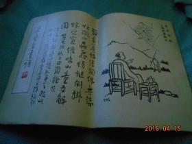 荣宝斋画谱(八十六)人物风景部分 丰子恺 绘【1版1印】