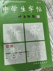 中学生字帖:欧体(修订本)
