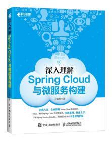 深入理解Spring Cioud与微服务构建