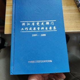 浙江省党史部门工作成果资料目录集:1995~2000 精装