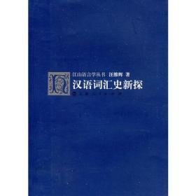 汉语词汇史新探