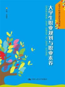 二手大学生职业规划与职业素养林瑞青中国人民大学出版社978730