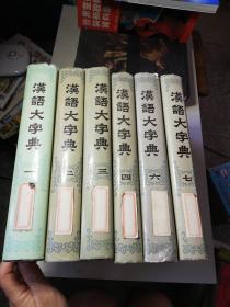 汉语大字典(1  2  3  4   6   7)册合售