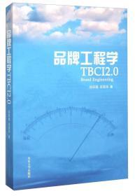 品牌工程学(TBCI2.0)