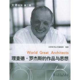 正版 理查德罗杰斯的作品与思想(附CD-ROM光盘一张)——大师系列 《大师系列》丛书编辑部著 中国电力出版社
