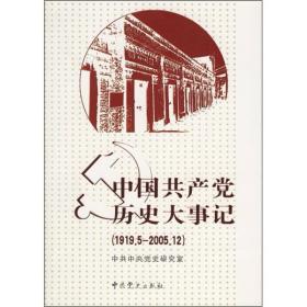 中国共产党历史大事记:1919.5-2009.9