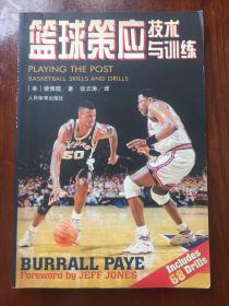 篮球策应技术与训练
