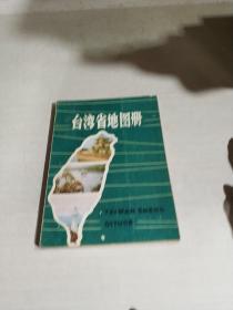 台湾省地图册(一版两印)