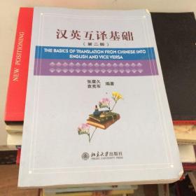 汉英互译基础(第2版)