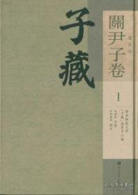 子藏 道家部 关尹子卷(全9册) 精装
