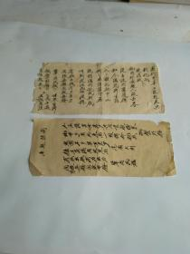 宣传抗战纸品 10cmX22cm,两份合售