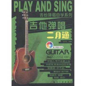 吉他弹唱自学系列:吉他弹唱二月通