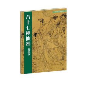 中国传统绘画技法丛书:八十七神仙卷临摹范本