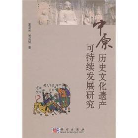 【正版书籍】中原历史文化遗产可持续发展研究