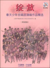 绽放:春天少年合唱团演唱作品精选