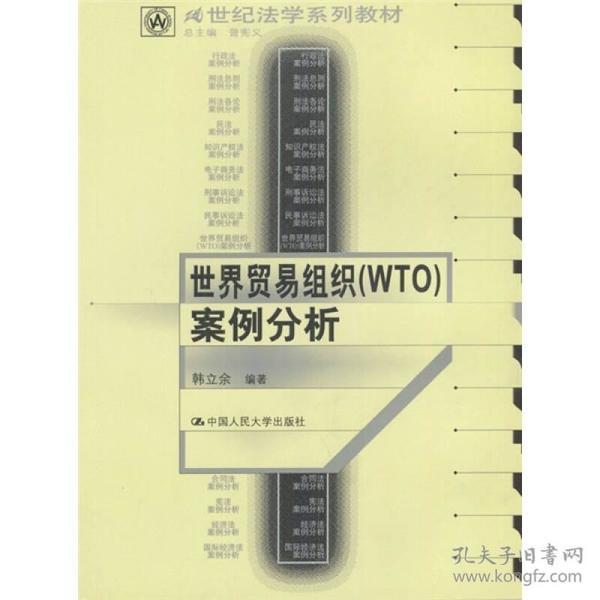 21世纪法学系列教材:世界贸易组织(WTO)案例分析