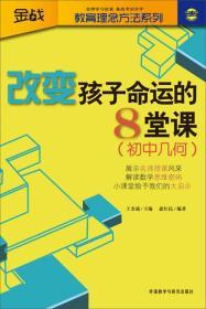 金战·教育理念方法系列·改变孩子命运的8堂课:初中几何H