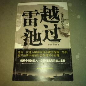 【正版】越过雷池中国当代侦探小说