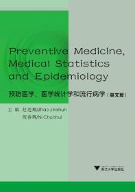 预防医学、医学统计学和流行病学(英文版)