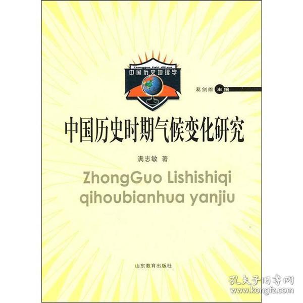 中国历史时期气候变化研究