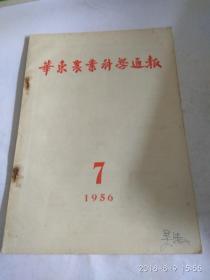 华东农业科学通报 1956年7期