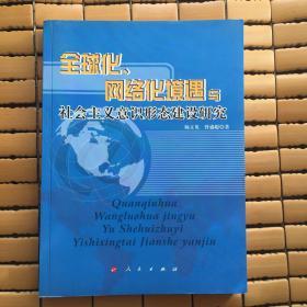 全球化、网络化境遇与社会主义意识形态建设研究