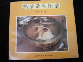 1994年出版的----24开厚册---【【热菜造型图谱】】多图片---稀少